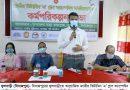 দিনাজপুরের ফুলবাড়ীতে ভিটামিন 'এ' প্লাস ক্যাম্পেইন অবহিতকরণ ও কর্মপরিকল্পনা সভা অনুষ্ঠিত
