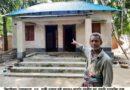 ঘুষের টাকা বাকী থাকায় দুই বছরেও সরকারী ঘর পাননি হতদরিদ্র